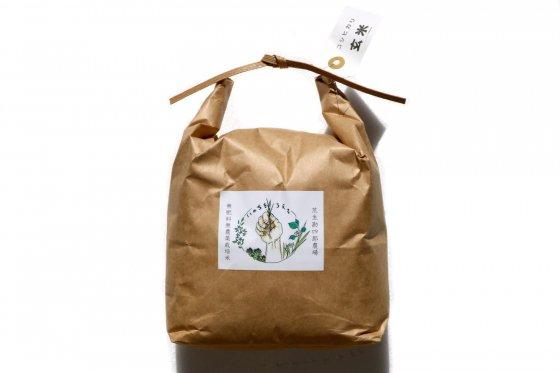 コシヒカリ【山形産】|玄米|2kg|無肥料・無農薬栽培米|荒生勘四郎農場