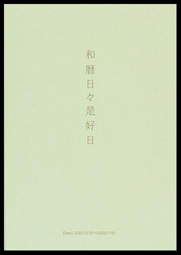 和暦日々是好日|2021|旧暦手帳|並製カバーなし(里紙うぐいす)