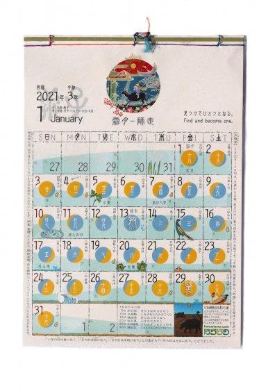 【旧暦】はからめ 月のカレンダー 2021|令和サイズ(A3)