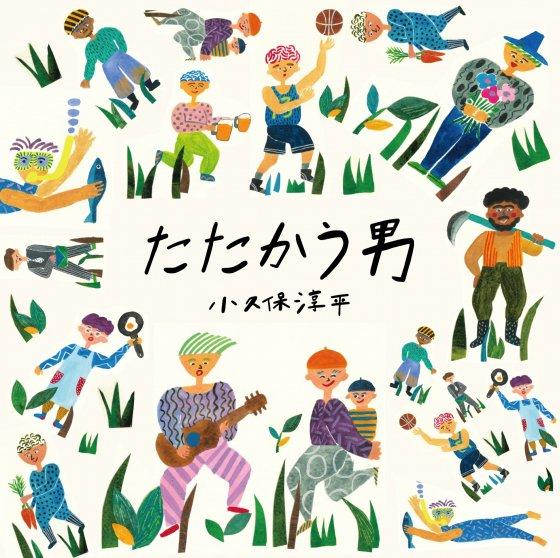 『たたかう男』小久保淳平 [CD]