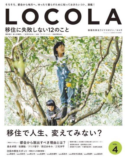LOCOLA|「移住で人生、変えてみない?」|Vol.4