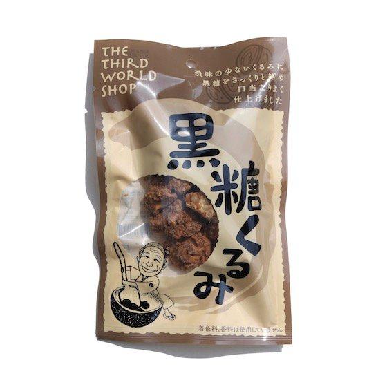 黒糖くるみ|65g| 添加物不使用|オーガニック|第3世界ショップ