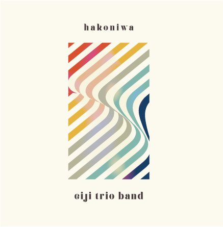 『hakoniwa』eiji trio band [CD]