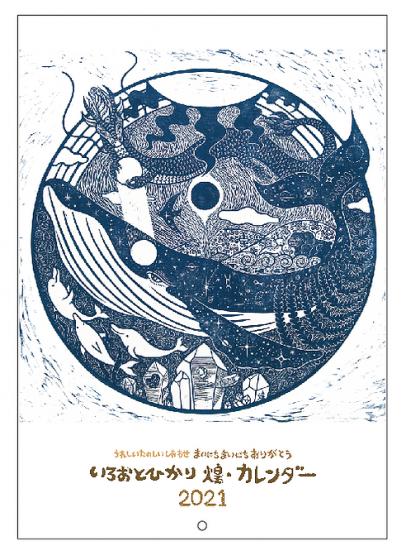 煌・木版画カレンダー2021 大きめ 54×21cm 小林 煌[作]
