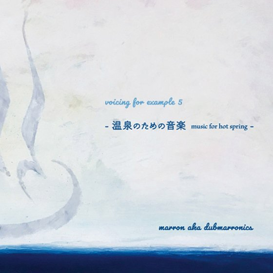 marron aka dubmarronics|voicing for example 5 温泉のための音楽 [CD]