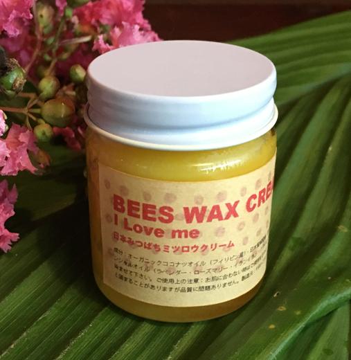 I LOVE ME クリーム|日本蜜蜂ミツロウ×オーガニックヴァージンココナッツオイル|40g