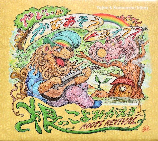 『根っこよみがえる -Roots Revival-』やじぃ&かむあそうトライブス[CD]
