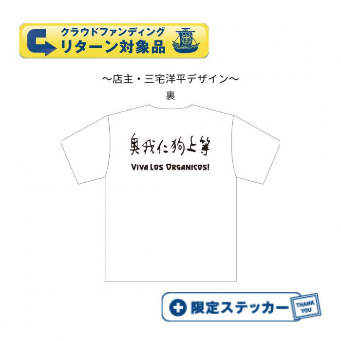 クラファン限定Tシャツ(奥我仁狗上等Ver)|クラファンリターン品