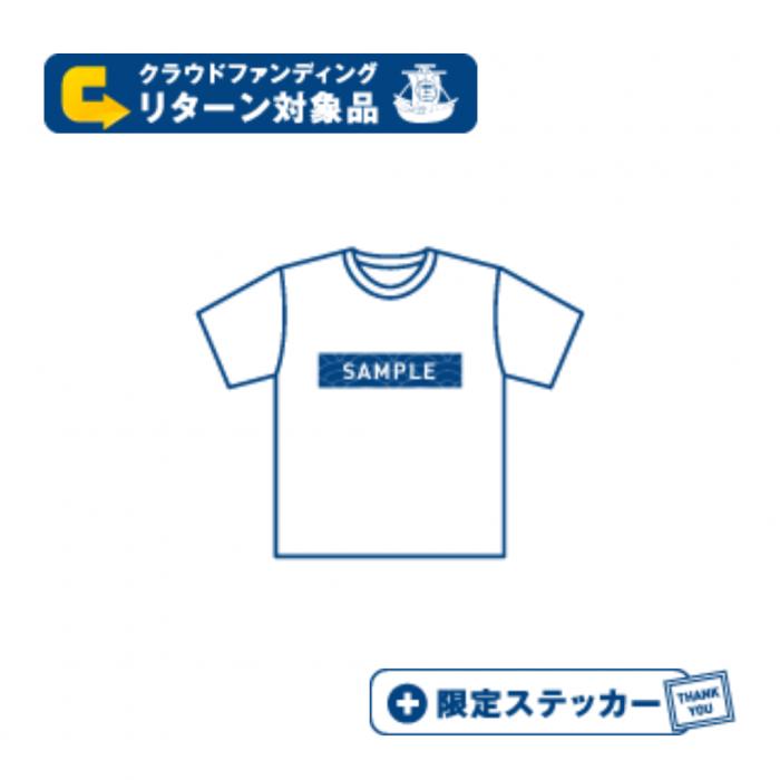 クラファン限定Tシャツ(907デザイン)|クラファンリターン品