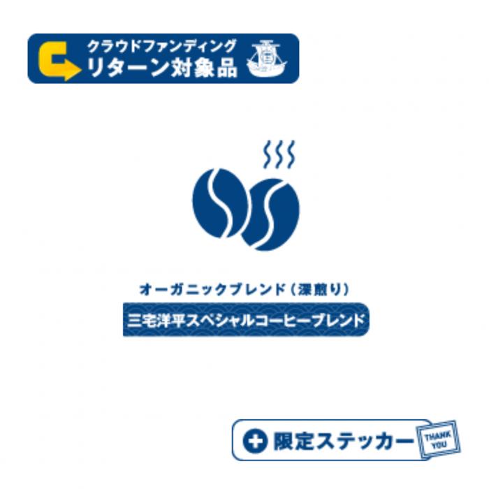 小森の三宅商店 オーガニックブレンド(深煎り)|クラファンリターン品