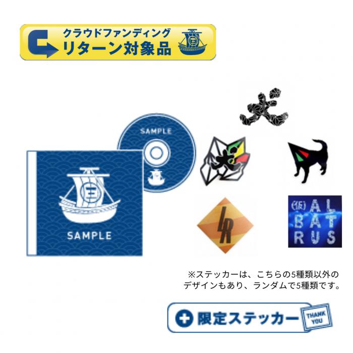 商店'S BGM 2CD +STICKERランダム5枚 SET|限定25セット|クラファンリターン品