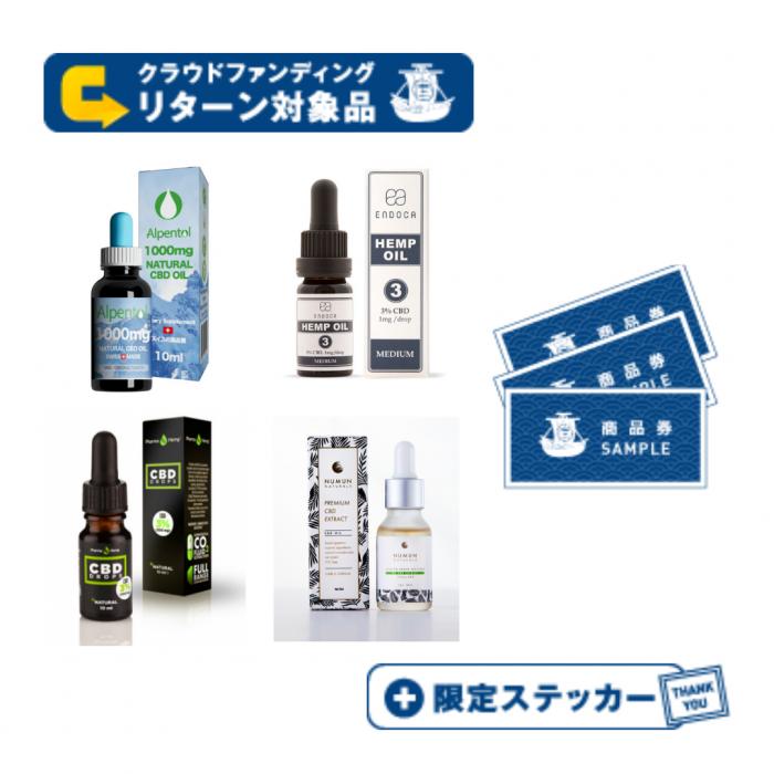 CBD飲み比べセット+商品券10,000円|クラファンリターン品