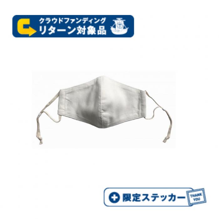 New ライフ ! Newマスク ! ビバーク特製 麻マスク|クラファンリターン品