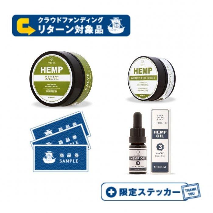 五感も喜ぶ!CBDボディケア&オイルSET+商品券5,000円|クラファンリターン品
