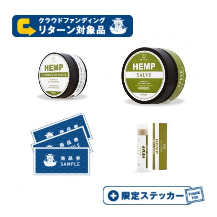 いつでもどこでも肌吸収! CBDボディケア&リップSET+商品券5,000円|クラファンリターン品