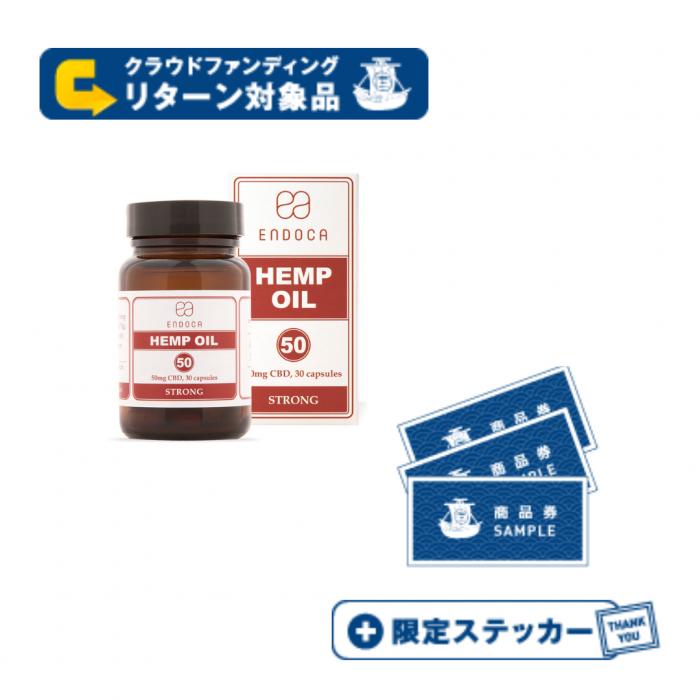 インナーケアーで『時代』をサバイブ!CBDカプセル+商品券5,000円|クラファンリターン品