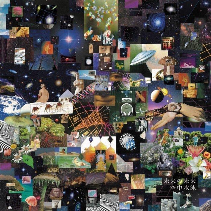 『未来の未来』空中水泳 [CD]|[三宅洋平参加]3rd Album|2021
