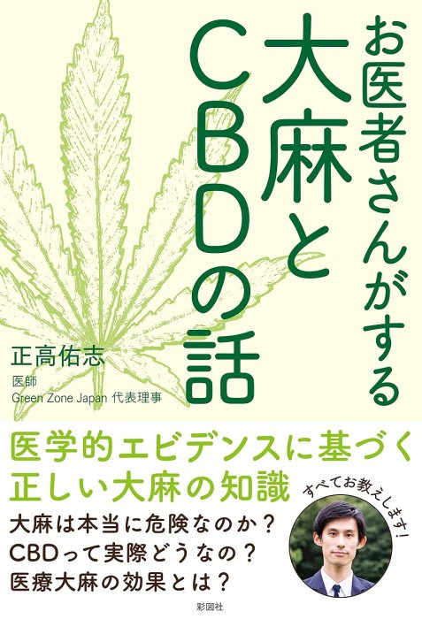 『お医者さんがする大麻とCBDの話』 正高 佑志[著]