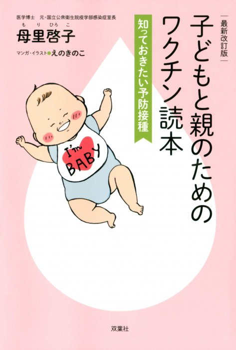 『子どもと親のためのワクチン読本 知っておきたい予防接種』母里 啓子[著],えのきのこ[イラスト]