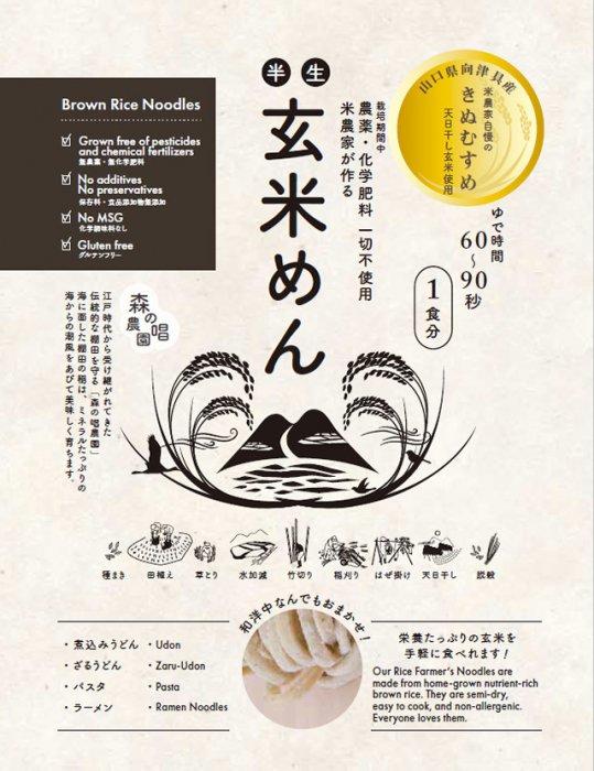 オーガニック玄米めん 森の唱農園 | 120g | 農薬・化学肥料不使用 ※グルテンフリー