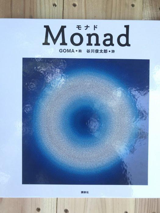 『Monad』GOMA[絵],谷川俊太郎[詩]