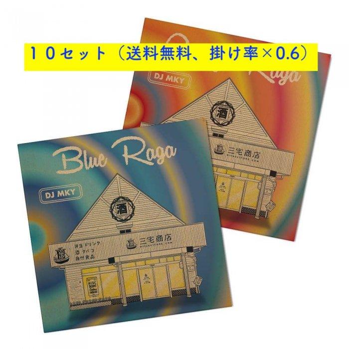 『Blue Raga & Orange Raga』DJ MKY (Designed by Barthdayworks スペシャルジャケット)*取り扱い店用 10セット
