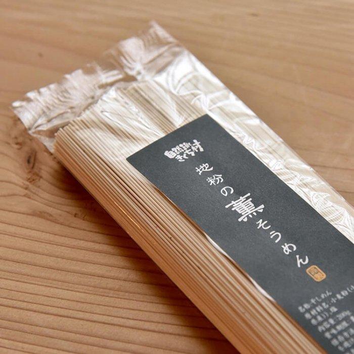 地粉の薫(かおり)そうめん 200g[約2人前] 自然栽培小麦100% 自然派きくち村
