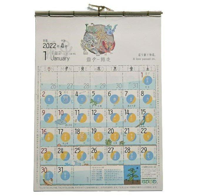 【旧暦】はからめ 月のカレンダー 2022|令和サイズ(A3)