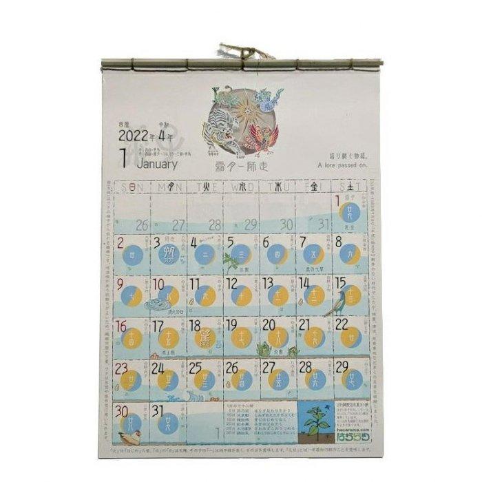 【旧暦】はからめ 月のカレンダー 2022|B4