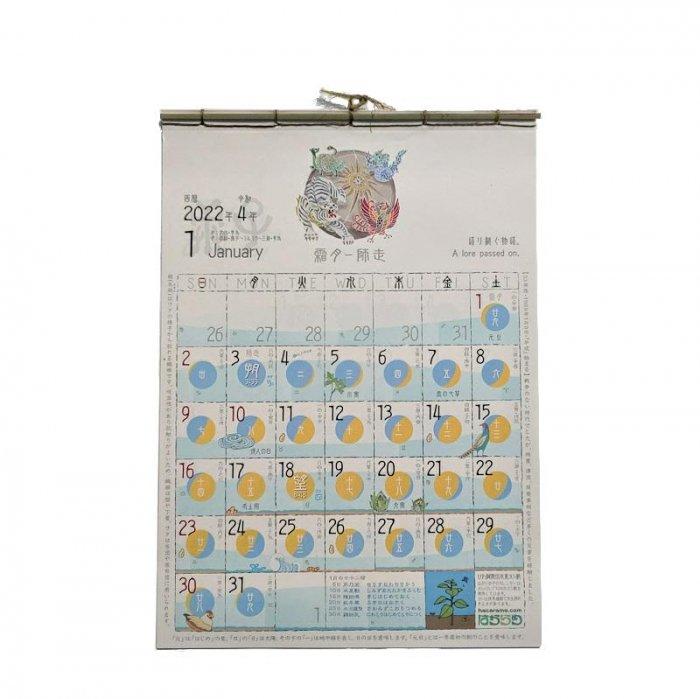 【旧暦】はからめ 月のカレンダー 2022|A4