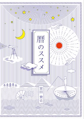 『曆のススメ』冨貴書房ブックレット 03|冨田貴史[著]