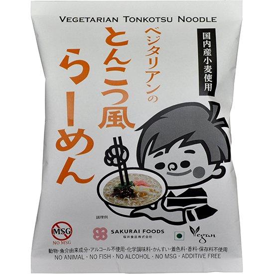 ベジタリアンのとんこつ風らーめん|106g|桜井食品