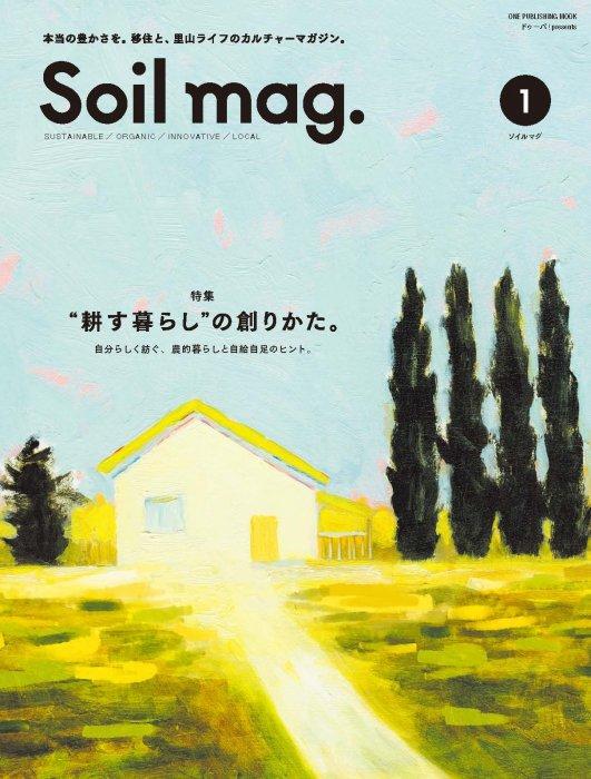 【三宅洋平インタビュー掲載】Soil mag.(ソイルマグ)01