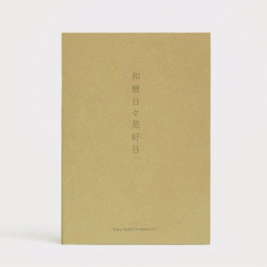 【予約】 和暦日々是好日|2022|旧暦手帳|カバーなし