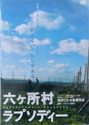 『六ヶ所村ラプソディー』鎌仲ひとみ監督[DVD]