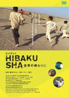 『HIBAKUSHA 世界のおわりに』鎌仲ひとみ監督[DVD]