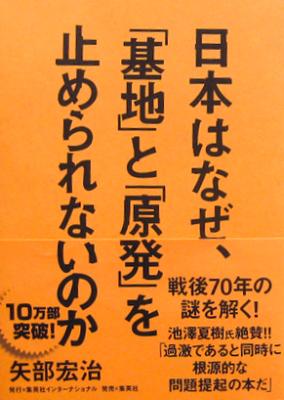 『日本はなぜ、「基地」と「原発」を止められないのか』矢部宏治[著]