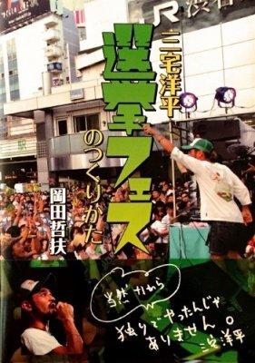 『三宅洋平〜選挙フェスのつくりかた』岡田哲扶[著]