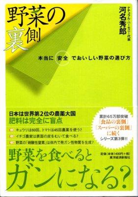 『野菜の裏側〜本当に安全でおいしい野菜の選び方〜』河名秀郎[著]
