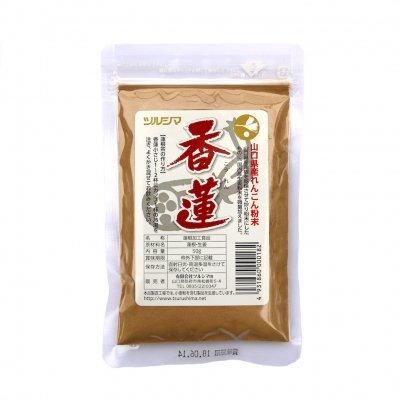 香蓮|50g|レンコンパウダー|ツルシマ
