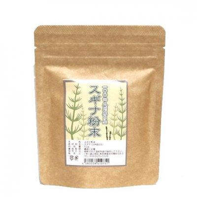 無農薬 九州産自生スギナ粉末|50g|自然派きくち村