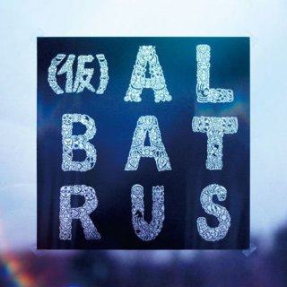 【再プレス】『ALBATRUS』(仮)ALBATRUS [CD]|2012