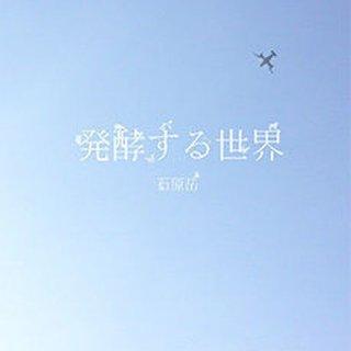 『発酵する世界』石原 岳 [CD]
