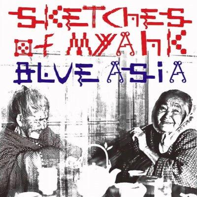 『スケッチ・オブ・ミャーク』ブルー・アジア [CD]