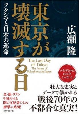 『東京が壊滅する日—フクシマと日本の運命』広瀬 隆[著]