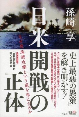 『日米開戦の正体—なぜ真珠湾攻撃という道を歩んだのか』孫崎 享[著]