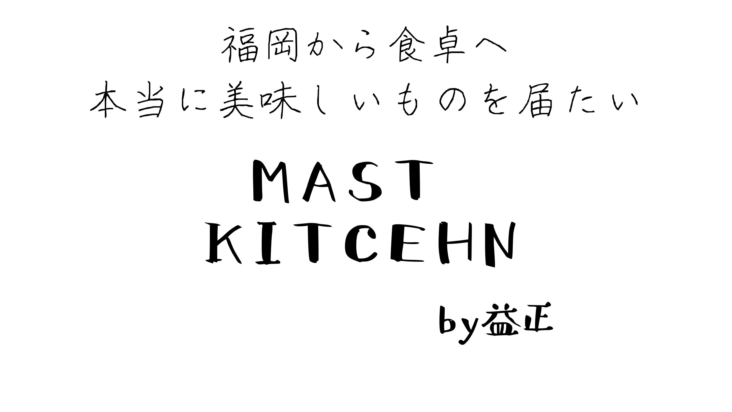 MAST KITCEHN by マスマサ