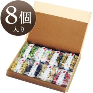 豆菓子ギフトセット(8個入)