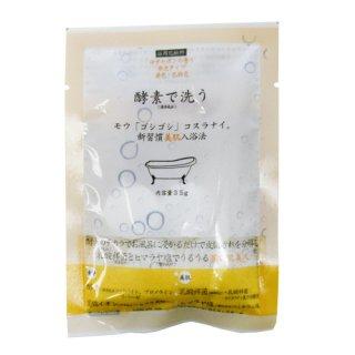 酵素で洗う入浴料ゆずセボン 12包入