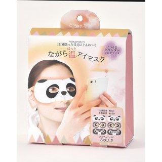 ながら温アイマスクアソートB6個セット(ぱんだ・ふくろう・くろねこ各2枚)